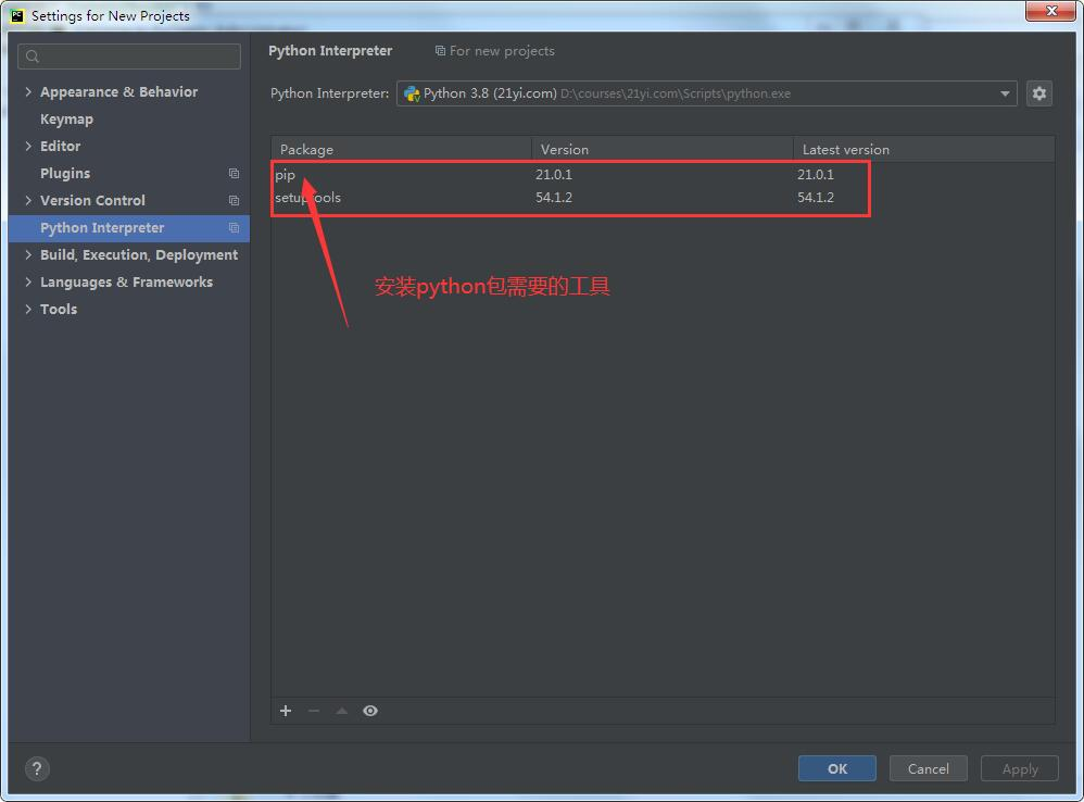 Python 编辑器Pycharm安装及汉化(零基础小白版)