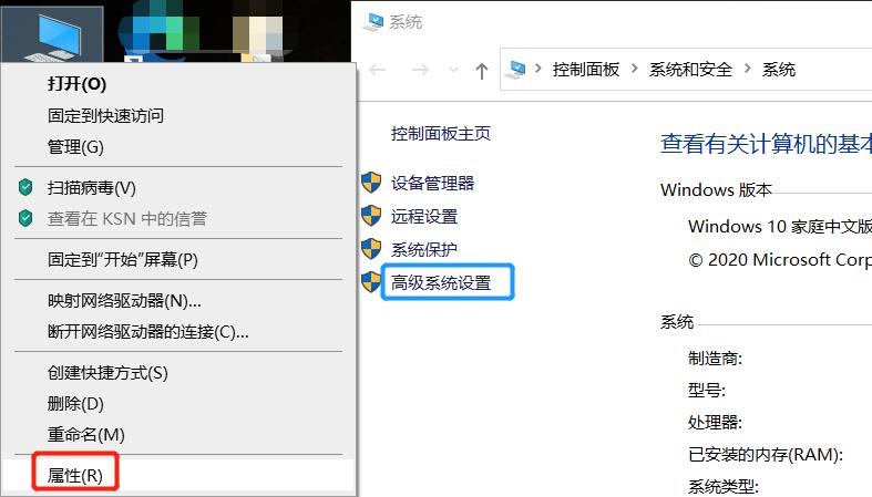 打开 Windows 系统高级设置